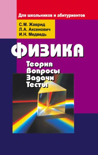Аксенович физика задачи и решения задачи ряды задачи с подробным решением