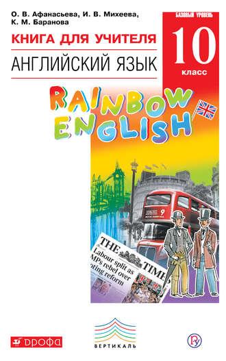 Английский язык. Rainbow english. 10 класс (афанасьева о. В.
