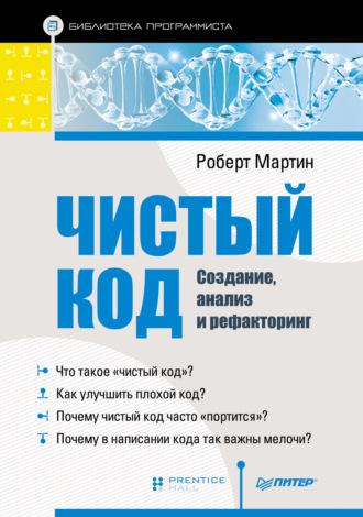 Чистый код: создание, анализ и рефакторинг. Роберт мартин.