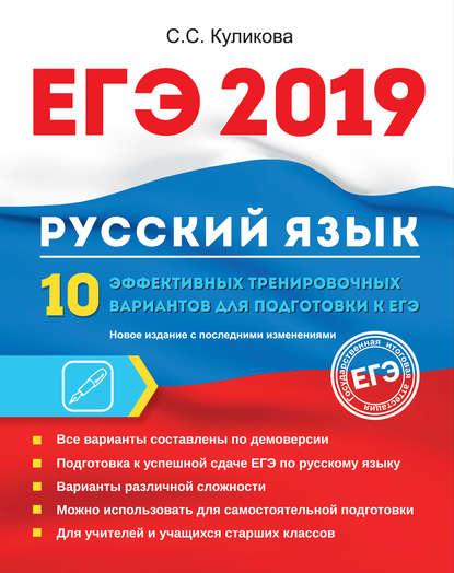 2019. Русский язык. 10 эффективных тренировочных вариантов для подготовки