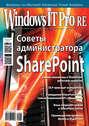 Windows IT Pro\/RE №09\/2015