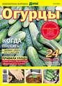 Библиотека журнала «Моя любимая дача» №02\/2018. Огурцы