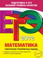 ЕГЭ 2012. Математика. Тематические тренировочные задания