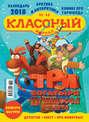Классный журнал №48\/2017