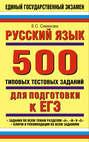 Русский язык: 500 типовых тестовых заданий для подготовки к ЕГЭ