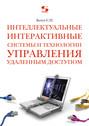 Интеллектуальные интерактивные системы и технологии управления удаленным доступом