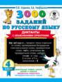 3000 заданий по русскому языку. Диктанты с объяснениями орфограмм. 4 класс