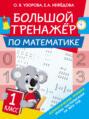 Большой тренажёр по математике. 1 класс