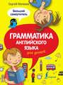 Грамматика английского языка для детей. Большой самоучитель