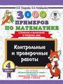 3000 примеров по математике. 4 класс. Контрольные и проверочные работы. Сложение и вычитание в пределах 1000