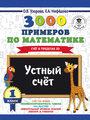 3000 примеров по математике. 1 класс. Устный счет. Счет в пределах 20