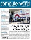 Журнал Computerworld Россия №03\/2016