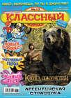 Классный журнал №13\/2016