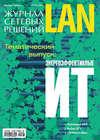 Журнал сетевых решений \/ LAN №08\/2009
