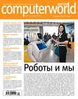 Журнал Computerworld Россия №20\/2016