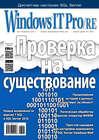 Windows IT Pro\/RE №01\/2017