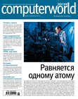 Журнал Computerworld Россия №06\/2017