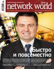 Сети \/ Network World №01\/2012