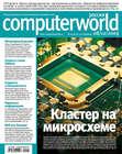 Журнал Computerworld Россия №40\/2009