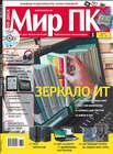 Журнал «Мир ПК» №03\/2010