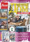 Журнал «Лиза. Мой уютный дом» №01\/2018