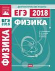 Физика. Подготовка к ЕГЭ в 2018 году. Диагностические работы