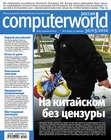 Журнал Computerworld Россия №10\/2010