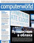 Журнал Computerworld Россия №17\/2010