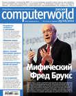Журнал Computerworld Россия №21\/2010