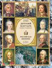 Детский плутарх. Великие и знаменитые. Российская империя. От Петра I до Павла I