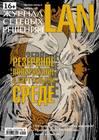 Журнал сетевых решений \/ LAN №09\/2012