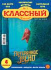 Классный журнал №07\/2019