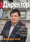 Директор информационной службы №09\/2012