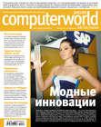 Журнал Computerworld Россия №34\/2010