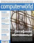 Журнал Computerworld Россия №42\/2010