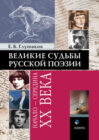 Великие судьбы русской поэзии: начало – середина ХХ века