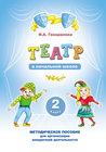 «Театр» в начальной школе. 2 класс. Методическое пособие для организации внеурочной деятельности