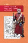 Были и небыли ливонской войны 1558–1583 годов