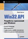 Win32 API. Разработка приложений для Windows