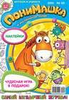 ПониМашка. Развлекательно-развивающий журнал. №30 (август) 2013