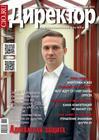 Директор информационной службы №12\/2013
