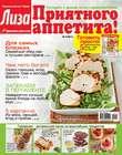 Журнал «Лиза. Приятного аппетита» №07\/2014