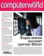 Журнал Computerworld Россия №18\/2015
