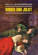 Ромео и Джульетта. Трагедия. Книга для чтения на английском языке