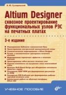 Altium Designer: сквозное проектирование функциональных узлов РЭС на печатных платах (2-е издание)