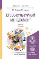 Кросс-культурный менеджмент 3-е изд. Учебник для бакалавриата и магистратуры