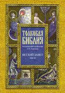 Толковая Библия. Том III. Ветхий Завет. Исторические книги. Учительные книги
