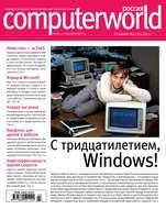 Журнал Computerworld Россия №23\/2015