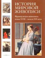 Французская живопись конца XVIII – начала XIX века