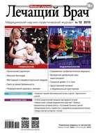 Журнал «Лечащий Врач» №12\/2015